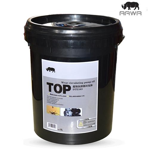 兰州超级抗磨循环泵油 DTE163