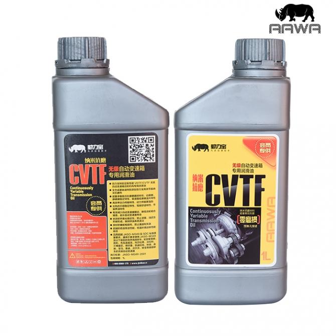 CVTF无级自动变速箱专用润滑油